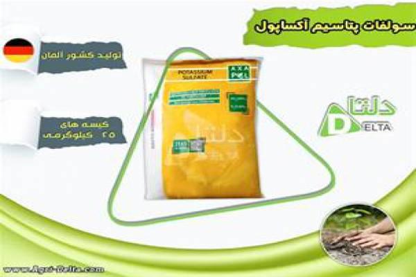 فروش کود سولفات پتاسیم آکساپول در محمد شهر
