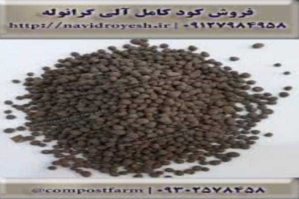 فروش کود کامل آلی گرانوله سهند کود پایتخت ایرانیان _ بناب آذربایجان
