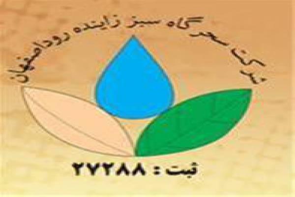 توزیع عمده سم وکودریزمغذی و بذرو سمپاشی - اصفهان