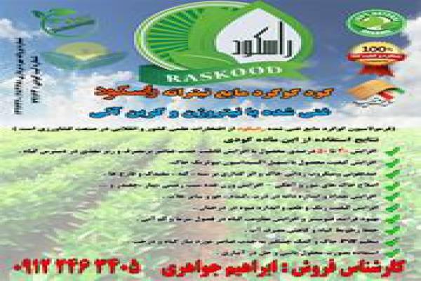 فروش کود گوگرد مایع نیتراته - اصفهان