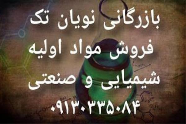 فروش مواد اولیه شیمیایی و صنعتی - اصفهان