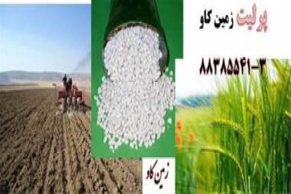 فروش پرلیت کشاورزی  در تهران