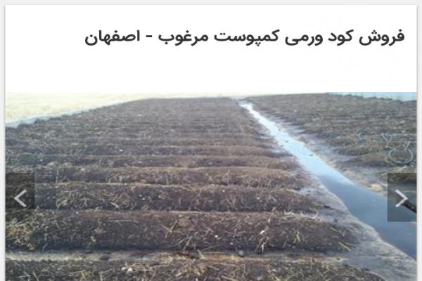 کود بیولوژیک و ارگانیک ورمی کمپوست به قیمت عمده_ اصفهان