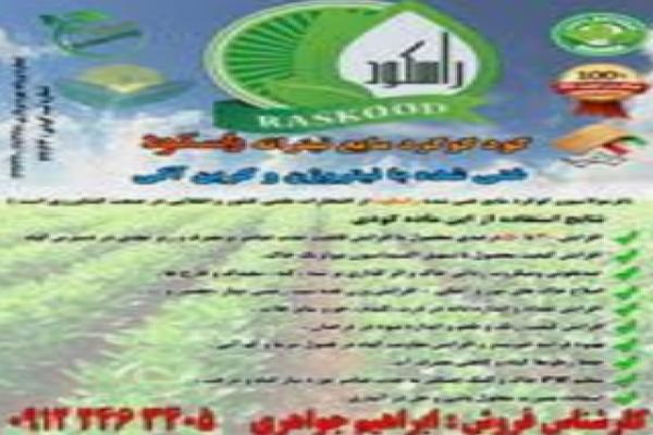 فروش کود گوگرد مایع نیتراته _اصفهان