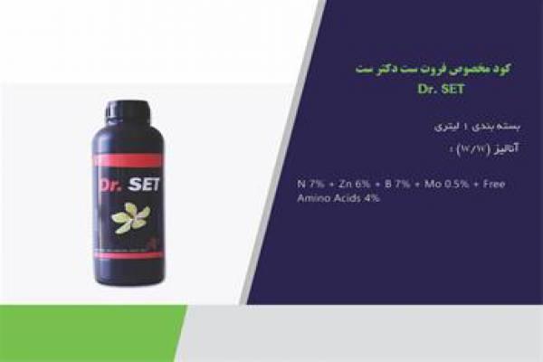 فروش کود فروت ست در مشهد