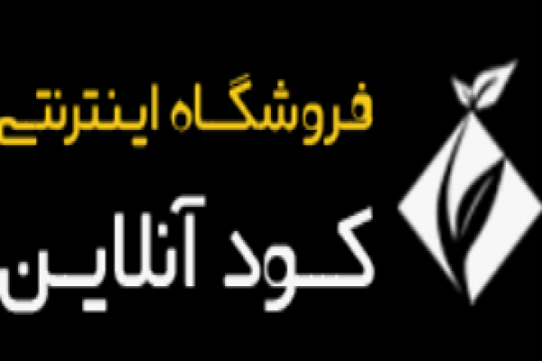 فروشگاه اینترنتی کود آنلاین _اصفهان