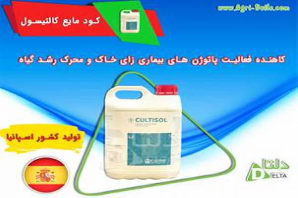 فروش کود مایع کالتیسول در محمد شهر