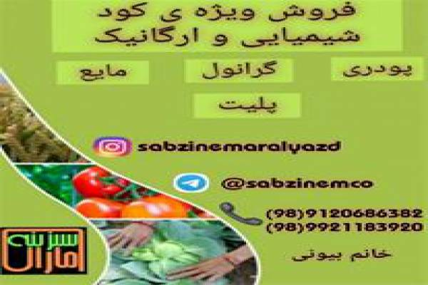 فروش ویژه ی کود های شیمیایی-کرمانشاه