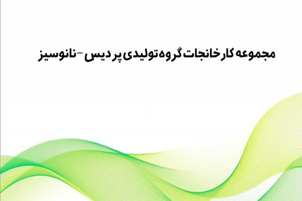فروش کود کامل مایع-شیراز