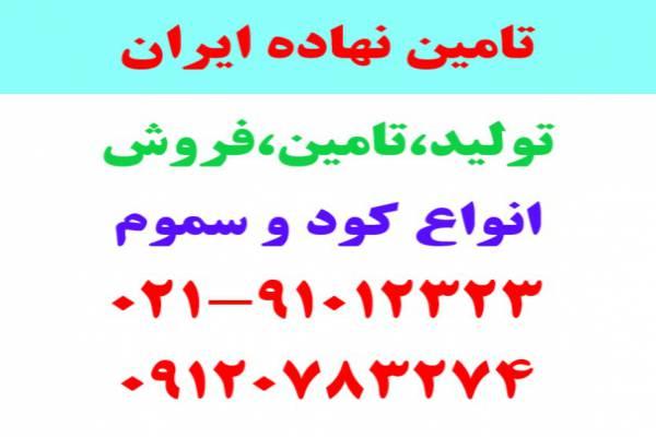فروش انواع کود و سموم کشاورزی در شیراز