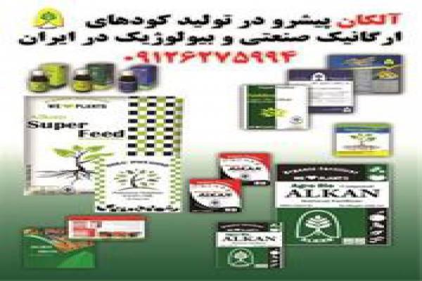 نمایندگی فروش کود در استان البرز