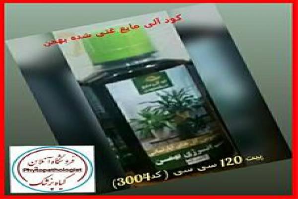 فروش کود آلی مایع غنی شده بهمن در تهران