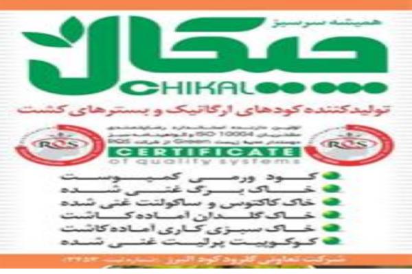 فروش کود کمپوست و خاک برگ چیکال در اصفهان