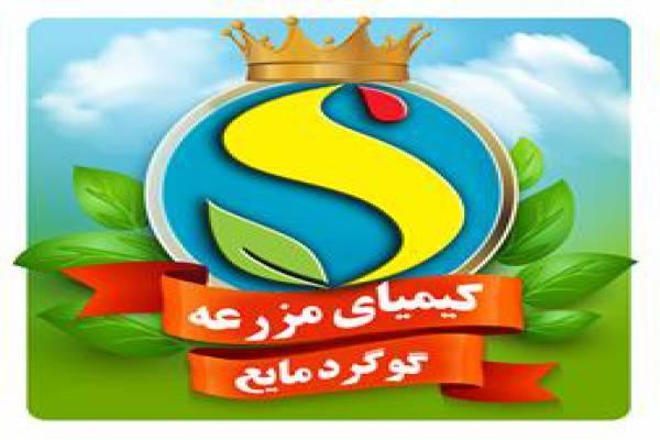 گوگرد مایع کیمیای مزرعه - اصفهان
