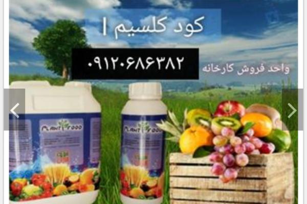 فروش کود کلسیم در اصفهان