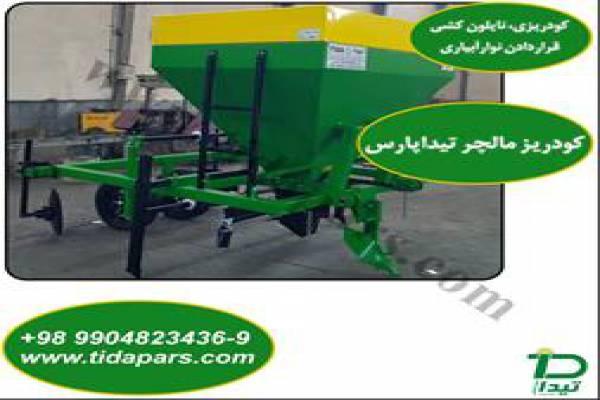 فروش دستگاه کودکار فاروئر در زنجان