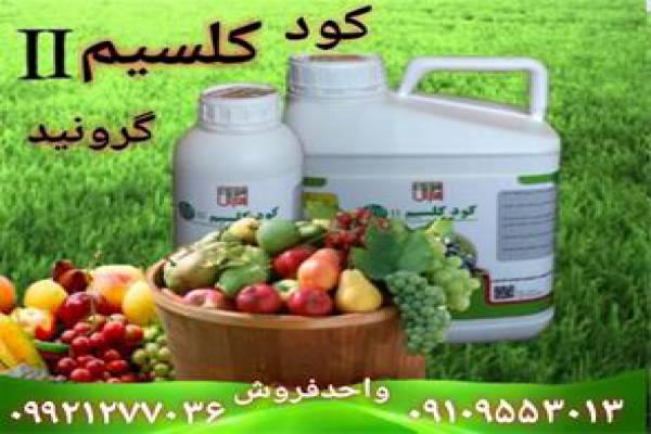 فروش کود کلسیم 2 در یزد