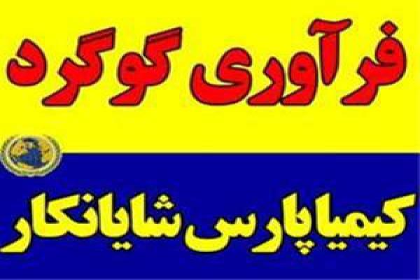 فروش کود گوگرد کشاورزی در تهران