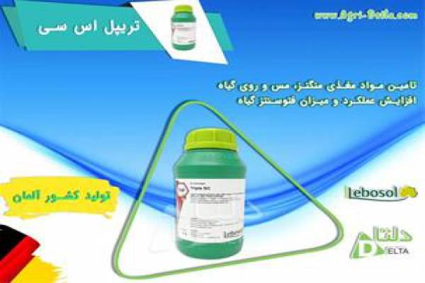 فروش کود مایع تریپل اس سی در محمد شهر