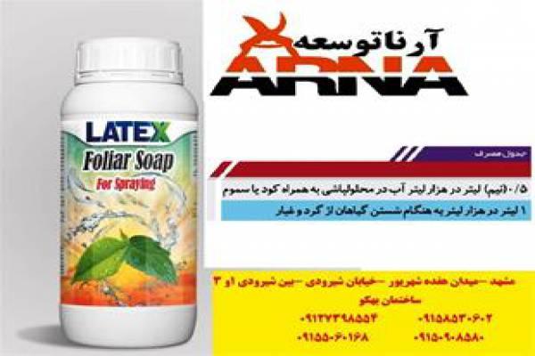 فروش صابون محلول پاشی در مشهد