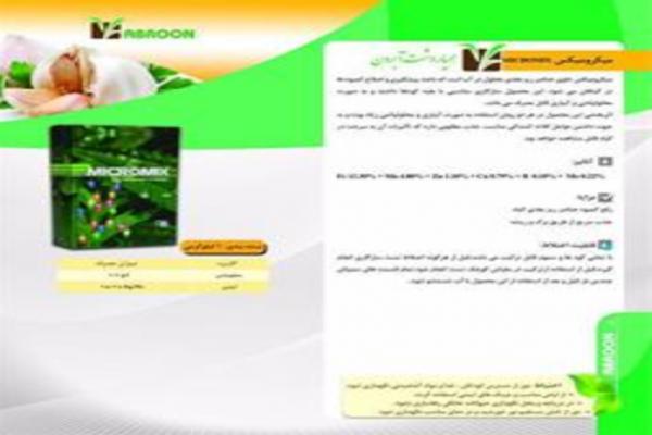 فروش کود میکرو میکس در مشهد