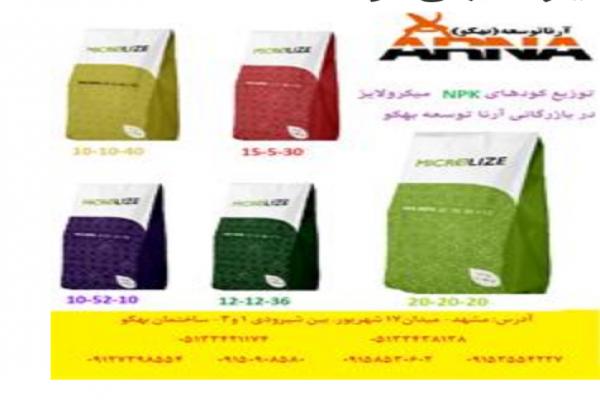 فروش کودهای npk در مشهد